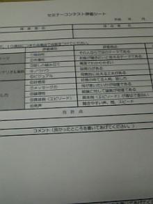 岩本社会保険労務士事務所 みかんの国愛媛で働く社労士のブログ-Image190.jpg