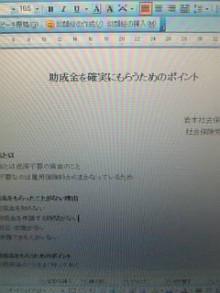 岩本社会保険労務士事務所 みかんの国愛媛で働く社労士のブログ-Image240.jpg