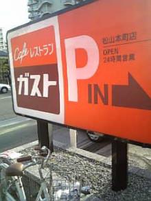 岩本社会保険労務士事務所 みかんの国愛媛で働く社労士のブログ-Image257.jpg