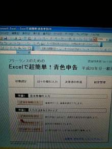 岩本社会保険労務士事務所 みかんの国愛媛で働く社労士のブログ-Image264.jpg