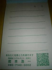岩本社会保険労務士事務所 みかんの国愛媛で働く社労士のブログ-Image273.jpg