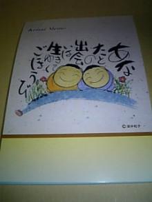 岩本社会保険労務士事務所 みかんの国愛媛で働く社労士のブログ-Image272.jpg
