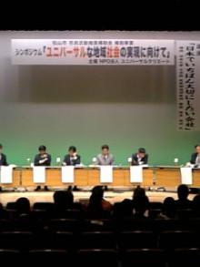 岩本社会保険労務士事務所 みかんの国愛媛で働く社労士のブログ-Image281.jpg