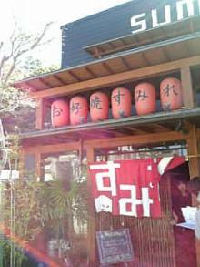 岩本社会保険労務士事務所 みかんの国愛媛で働く社労士のブログ-Image333.jpg
