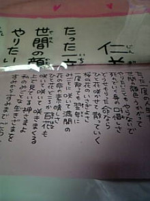 一人 ブログ 斎藤