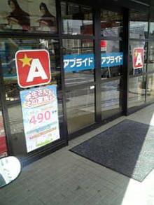 岩本社会保険労務士事務所 みかんの国愛媛で働く社労士のブログ-Image351.jpg