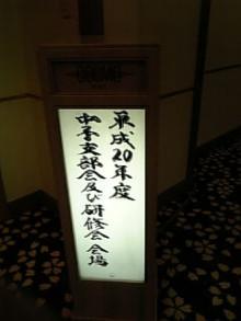 岩本社会保険労務士事務所 みかんの国愛媛で働く社労士のブログ-Image357.jpg