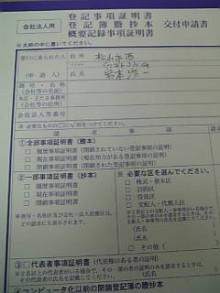 岩本社会保険労務士事務所 みかんの国愛媛で働く社労士のブログ-Image466.jpg
