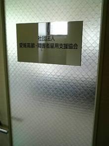 岩本社会保険労務士事務所 みかんの国愛媛で働く社労士のブログ-Image467.jpg