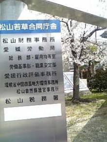 岩本社会保険労務士事務所 みかんの国愛媛で働く社労士のブログ-Image484.jpg