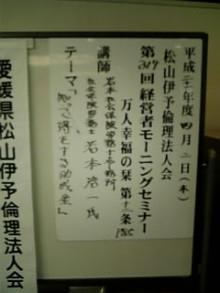 岩本社会保険労務士事務所 みかんの国愛媛で働く社労士のブログ-Image533.jpg