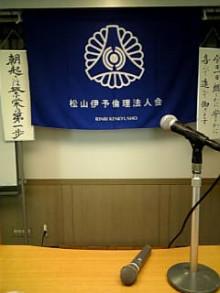 岩本社会保険労務士事務所 みかんの国愛媛で働く社労士のブログ-Image534.jpg