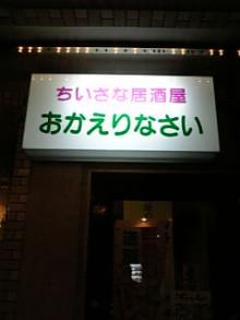 岩本社会保険労務士事務所 みかんの国愛媛で働く社労士のブログ-Image559.jpg