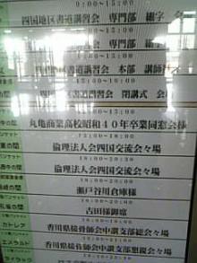 岩本社会保険労務士事務所 みかんの国愛媛で働く社労士のブログ-Image702.jpg