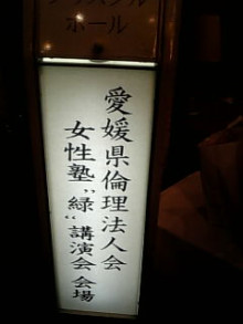 岩本社会保険労務士事務所 みかんの国愛媛で働く社労士のブログ-Image746.jpg