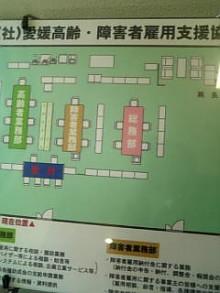 岩本社会保険労務士事務所 みかんの国愛媛で働く社労士のブログ-Image766.jpg