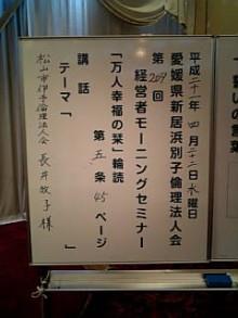岩本社会保険労務士事務所 みかんの国愛媛で働く社労士のブログ-Image831.jpg