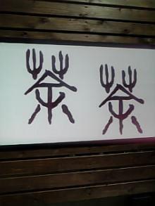 岩本社会保険労務士事務所 みかんの国愛媛で働く社労士のブログ-Image842.jpg