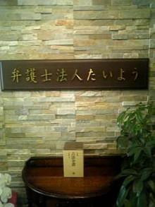 岩本社会保険労務士事務所 みかんの国愛媛で働く社労士のブログ-Image847.jpg