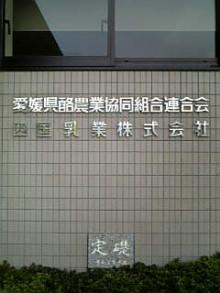 岩本社会保険労務士事務所 みかんの国愛媛で働く社労士のブログ-Image854.jpg