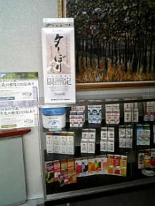 岩本社会保険労務士事務所 みかんの国愛媛で働く社労士のブログ-Image855.jpg