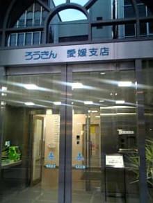 岩本社会保険労務士事務所 みかんの国愛媛で働く社労士のブログ-Image866.jpg