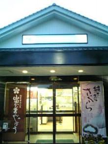 岩本社会保険労務士事務所 みかんの国愛媛で働く社労士のブログ-Image925.jpg