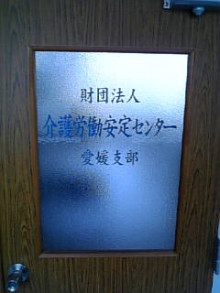岩本社会保険労務士事務所 みかんの国愛媛で働く社労士のブログ-Image943.jpg