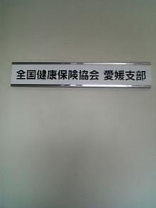 岩本社会保険労務士事務所 みかんの国愛媛で働く社労士のブログ-Image948.jpg