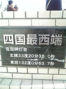 岩本社会保険労務士事務所 みかんの国愛媛で働く社労士のブログ-Image986.jpg