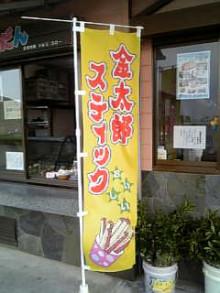 岩本社会保険労務士事務所 みかんの国愛媛で働く社労士のブログ-Image990.jpg