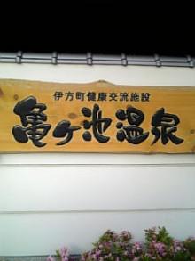 岩本社会保険労務士事務所 みかんの国愛媛で働く社労士のブログ-Image992.jpg