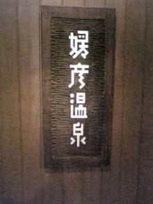 岩本社会保険労務士事務所 みかんの国愛媛で働く社労士のブログ-Image1025.jpg
