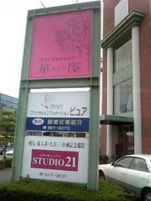 岩本社会保険労務士事務所 みかんの国愛媛で働く社労士のブログ-Image1042.jpg