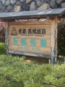岩本社会保険労務士事務所 みかんの国愛媛で働く社労士のブログ-Image1082.jpg