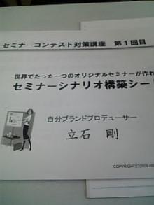 岩本社会保険労務士事務所 みかんの国愛媛で働く社労士のブログ-Image1110.jpg