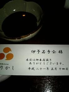 岩本社会保険労務士事務所 みかんの国愛媛で働く社労士のブログ-Image1136.jpg