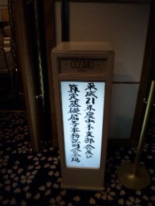 岩本社会保険労務士事務所 みかんの国愛媛で働く社労士のブログ-090603_131515.jpg