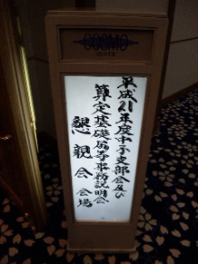 岩本社会保険労務士事務所 みかんの国愛媛で働く社労士のブログ-090603_162906.jpg