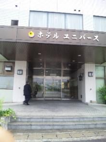 岩本社会保険労務士事務所 みかんの国愛媛で働く社労士のブログ-090623_163428.jpg