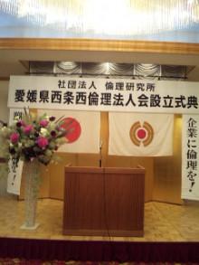 岩本社会保険労務士事務所 みかんの国愛媛で働く社労士のブログ-090623_163801.jpg
