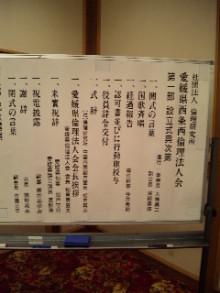 岩本社会保険労務士事務所 みかんの国愛媛で働く社労士のブログ-090623_174931.jpg