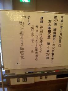 岩本社会保険労務士事務所 みかんの国愛媛で働く社労士のブログ-090624_062534.jpg