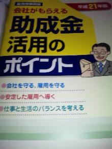 岩本社会保険労務士事務所 みかんの国愛媛で働く社労士のブログ-090624_123546.jpg