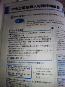 岩本社会保険労務士事務所 みかんの国愛媛で働く社労士のブログ-090624_124753.jpg