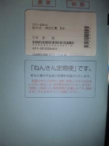 岩本社会保険労務士事務所 みかんの国愛媛で働く社労士のブログ-090625_223935.jpg