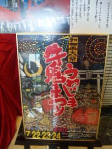 岩本社会保険労務士事務所 みかんの国愛媛で働く社労士のブログ-090626_074001.jpg