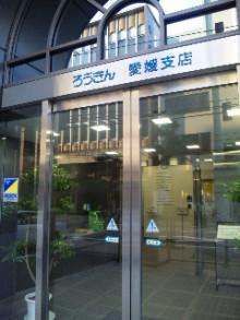 岩本社会保険労務士事務所 みかんの国愛媛で働く社労士のブログ-090626_181140.jpg