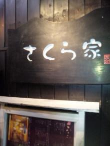 岩本社会保険労務士事務所 みかんの国愛媛で働く社労士のブログ-090626_233134.jpg