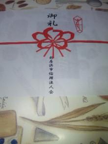 岩本社会保険労務士事務所 みかんの国愛媛で働く社労士のブログ-090702_155840.jpg